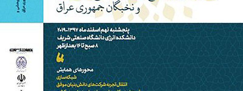 اولین همایش توسعه همکاری نخبگان ایرانی فارغالتحصیل خارج از کشور و نخبگان جمهوری عراق