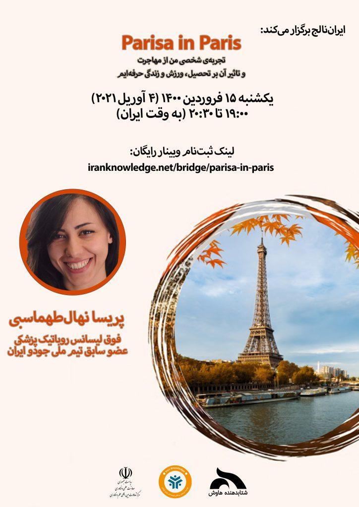 Parisa Nahaltahmasebi/ my experience of immigration