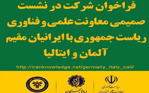 نشست صمیمی معاونت علمی و فناوری ریاست جمهوری با ایرانیان مقیم آلمان و ایتالیا