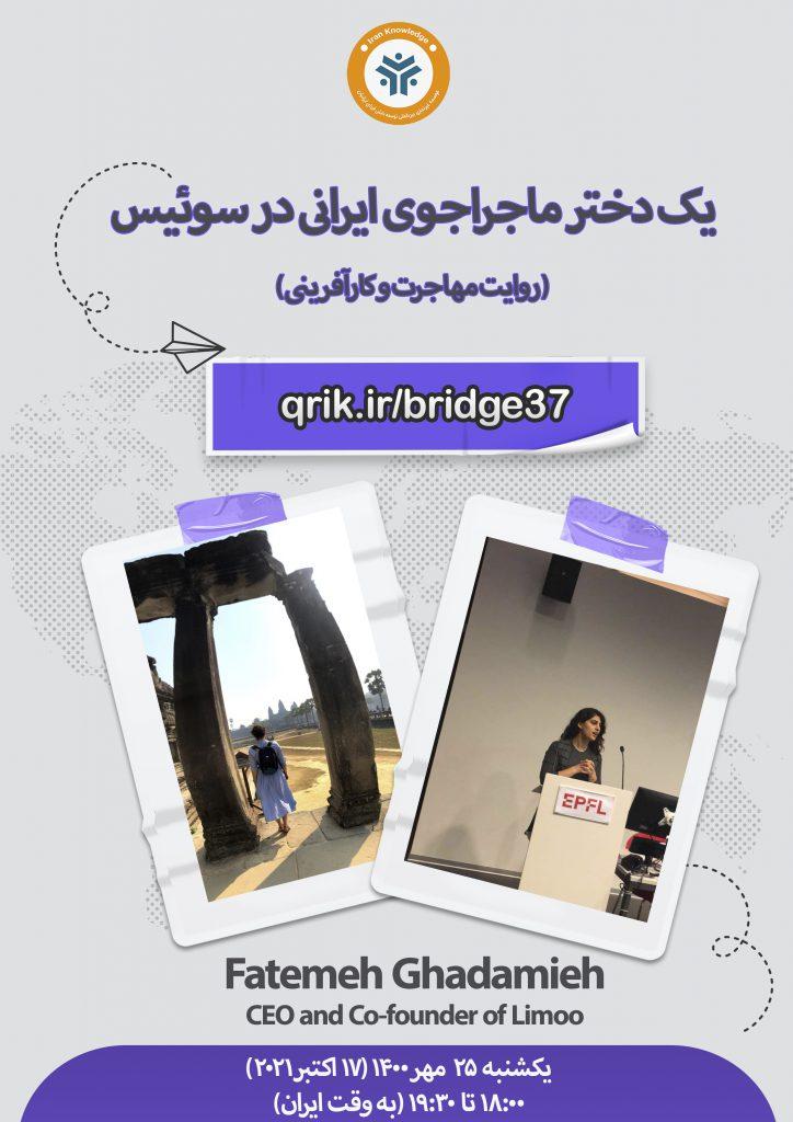 an Iranian girl in Switzerland
